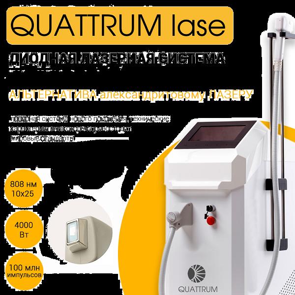 Quattrum Lase диодный лазер 4 квт