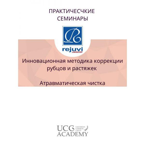 Практический семинар: Инновационная методика коррекции рубцов, растяжек + Атравматическая чистка
